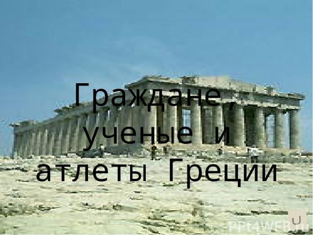 Греческая наука Геродот – «Отец истории» Ок.484 до н. э.— ок.425 до н. э. История