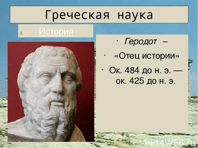 Греческая наука Демокри т великий древнегреческий философ один из основателейатомистикии материалистической философии. философия