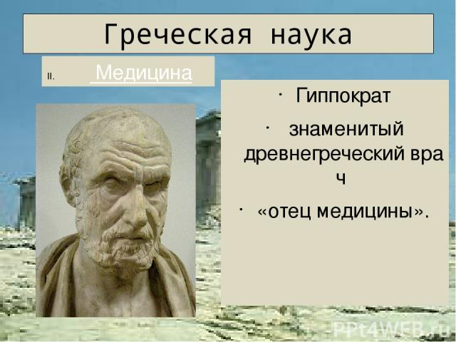 Греческая наука Плато н древнегреческий философ, ученикСократа, учитель Аристотеля. Академия философия