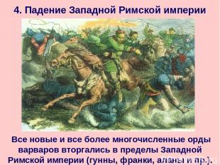 4. Падение Западной Римской империи Все новые и все более многочисленные орды ва