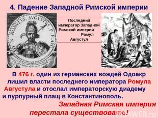 4. Падение Западной Римской империи Последний император Западной Римской империи