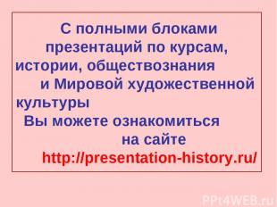 С полными блоками презентаций по курсам, истории, обществознания и Мировой худож