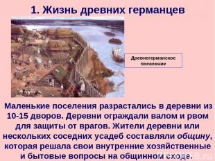 1. Жизнь древних германцев Маленькие поселения разрастались в деревни из 10-15 д