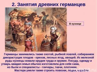 2. Занятия древних германцев Германцы занимались также охотой, рыбной ловлей, со