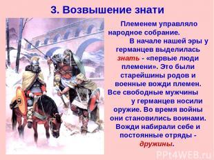 3. Возвышение знати Племенем управляло народное собрание. В начале нашей эры у г