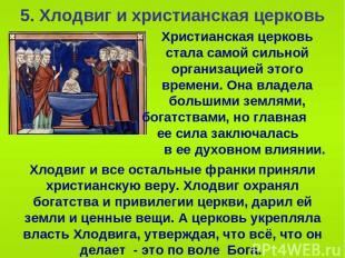 5. Хлодвиг и христианская церковь Христианская церковь стала самой сильной орган