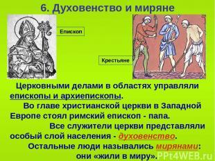 6. Духовенство и миряне Епископ Церковными делами в областях управляли епископы