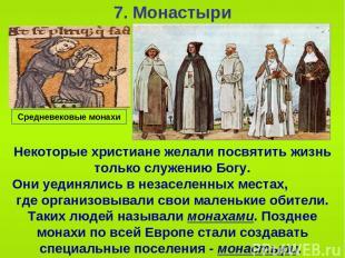 7. Монастыри Некоторые христиане желали посвятить жизнь только служению Богу. Он