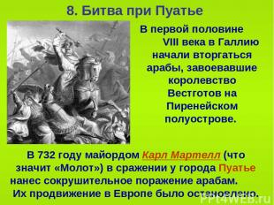 8. Битва при Пуатье В 732 году майордом Карл Мартелл (что значит «Молот») в сраж