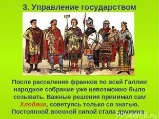 3. Управление государством После расселения франков по всей Галлии народное собр