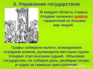 3. Управление государством Графы собирали налоги, командовали отрядами воинов, р
