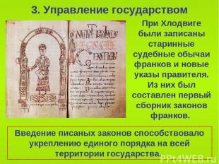 3. Управление государством При Хлодвиге были записаны старинные судебные обычаи
