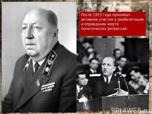 После 1953 года принимал активное участие в реабилитации и оправдании жертв поли