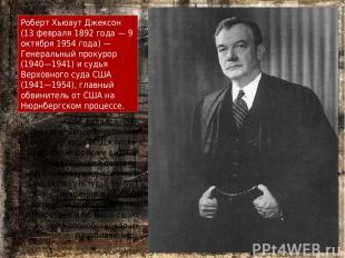 Главным обвинителем от США являлся член федерального верховного суда Р. Джексон.