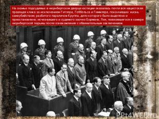 На скамье подсудимых в нюрнбергском дворце юстиции оказалась почти вся нацистска