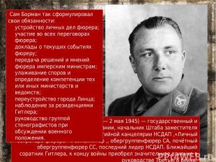 Ма ртин Бо рман (17 июня 1900,— 2 мая 1945) — государственный и политический дея