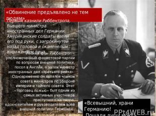 Иоахим фон Риббентроп – уполномоченный фашистской партии по вопросам внешней пол