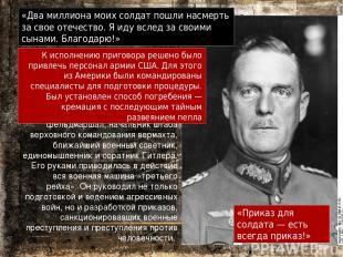 Вильгельм Кейтель – генерал-фельдмаршал, начальник штаба верховного командования