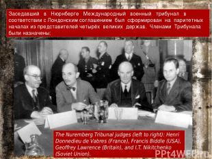 Заседавший в Нюрнберге Международный военный трибунал в соответствии с Лондонски