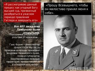 Ганс Франк – рейхслейтер фашистской партии по правовым вопросам, президент акаде