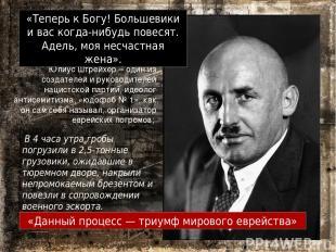 Юлиус Штрейхер – один из создателей и руководителей нацистской партии, идеолог а