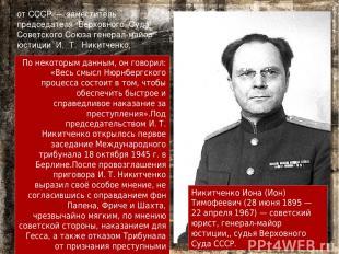 от СССР – заместитель председателя Верховного Суда Советского Союза генерал-майо