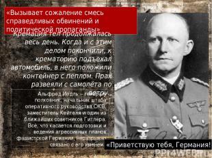 Альфред Иодль – генерал-полковник, начальник штаба оперативного руководства ОКВ,