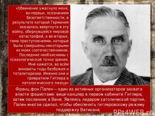 Франц фон Папен – один из активных организаторов захвата власти фашистами, вице-
