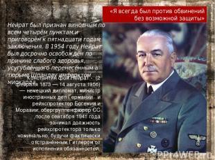 Константин фон Нейрат - (2 февраля 1873 — 14 августа 1956) — немецкий дипломат,