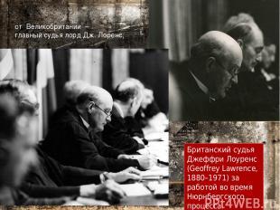 от Великобритании – главный судья лорд Дж. Лоренс, Британский судья Джеффри Лоур