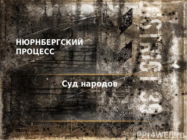 Суд народов НЮРНБЕРГСКИЙ ПРОЦЕСС