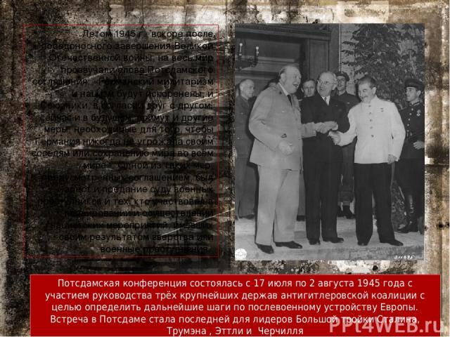 Летом 1945 г., вскоре после победоносного завершения Великой Отечественной войны, на весь мир прозвучали слова Потсдамского соглашения: «Германский милитаризм и нацизм будут искоренены, и Союзники, в согласии друг с другом, сейчас и в будущем, приму…