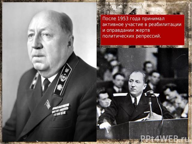 После 1953 года принимал активное участие в реабилитации и оправдании жертв политических репрессий.