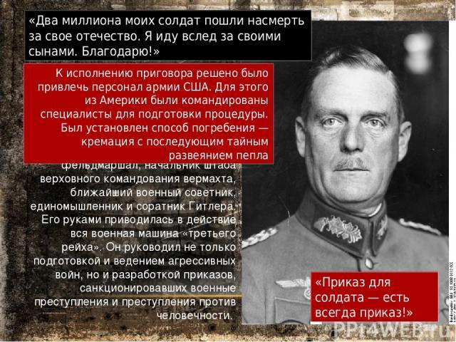 Вильгельм Кейтель – генерал-фельдмаршал, начальник штаба верховного командования вермахта, ближайший военный советник, единомышленник и соратник Гитлера. Его руками приводилась в действие вся военная машина «третьего рейха». Он руководил не только п…
