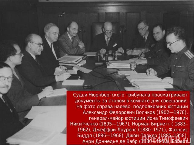 Судьи Нюрнбергского трибунала просматривают документы за столом в комнате для совещаний. На фото справа налево: подполковник юстиции Александр Федорович Волчков (1902—1978), генерал-майор юстиции Иона Тимофеевич Никитченко (1895—1967), Норман Биркет…
