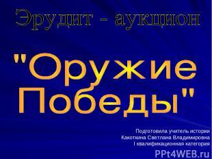 Подготовила учитель истории Какоткина Светлана Владимировна I квалификационная к