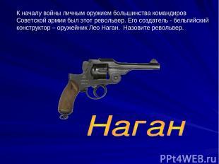 К началу войны личным оружием большинства командиров Советской армии был этот ре