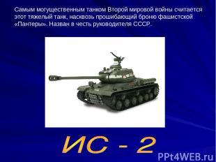 Самым могущественным танком Второй мировой войны считается этот тяжелый танк, на
