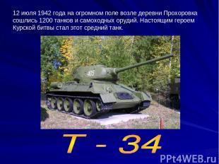 12 июля 1942 года на огромном поле возле деревни Прохоровка сошлись 1200 танков