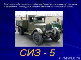 Этот надежный и неприхотливый автомобиль грузоподъемностью три тонны и двигателе