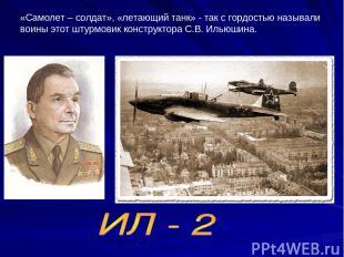 «Самолет – солдат», «летающий танк» - так с гордостью называли воины этот штурмо