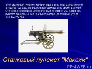 Этот станковый пулемет изобрел еще в 1883 году американский инженер, однако, это