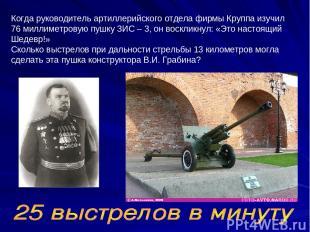 Когда руководитель артиллерийского отдела фирмы Круппа изучил 76 миллиметровую п