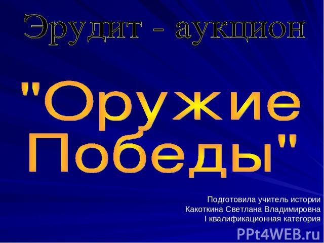 Подготовила учитель истории Какоткина Светлана Владимировна I квалификационная категория