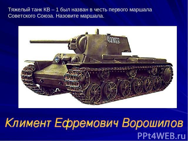 Тяжелый танк КВ – 1 был назван в честь первого маршала Советского Союза. Назовите маршала.