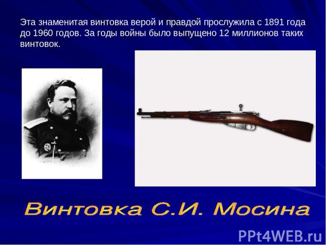 Эта знаменитая винтовка верой и правдой прослужила с 1891 года до 1960 годов. За годы войны было выпущено 12 миллионов таких винтовок.