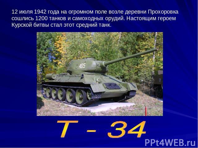 12 июля 1942 года на огромном поле возле деревни Прохоровка сошлись 1200 танков и самоходных орудий. Настоящим героем Курской битвы стал этот средний танк.