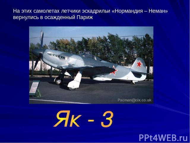 На этих самолетах летчики эскадрильи «Нормандия – Неман» вернулись в осажденный Париж