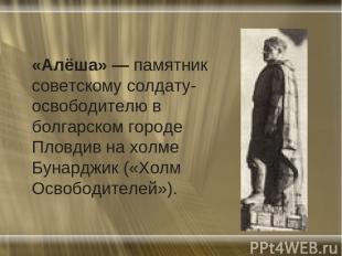 «Алёша» — памятник советскому солдату-освободителю в болгарском городе Пловдив н