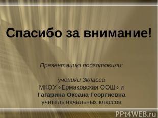 Презентацию подготовили: ученики 3класса МКОУ «Ермаковская ООШ» и Гагарина Оксан